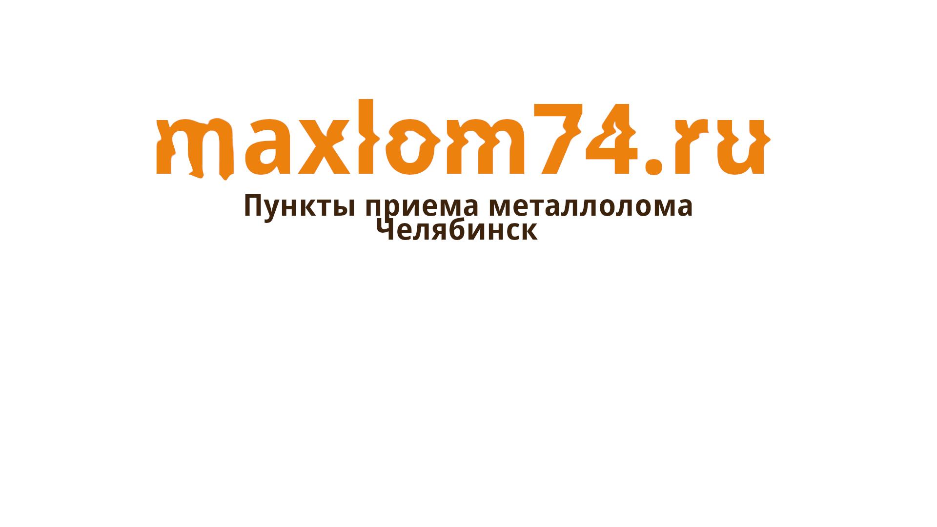 maxlom74.ru - прием металлолома